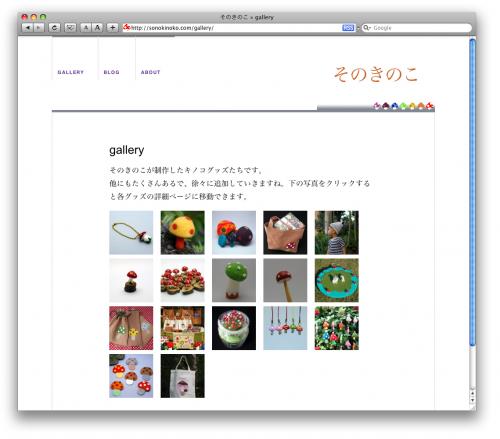 sonokinoko gallery