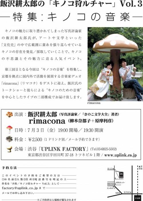 kinoko_july2009